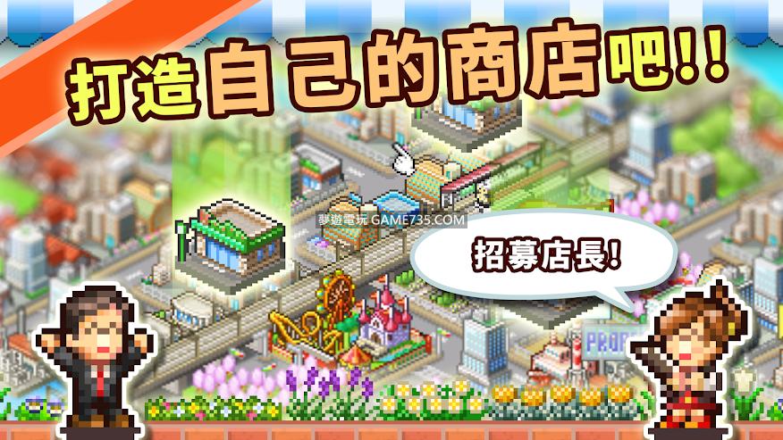 【修改版+繁中】夢想商店街物語 Biz Builder Delux v2.0.2 修改版