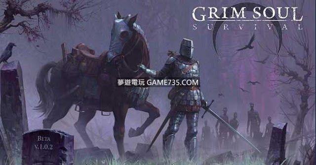 【繁中修改版】Grim Soul: Dark Fantasy Survival 2.0.1冷酷靈魂:黑暗幻想生存 免費製作+無限升級+無限修改 20190708