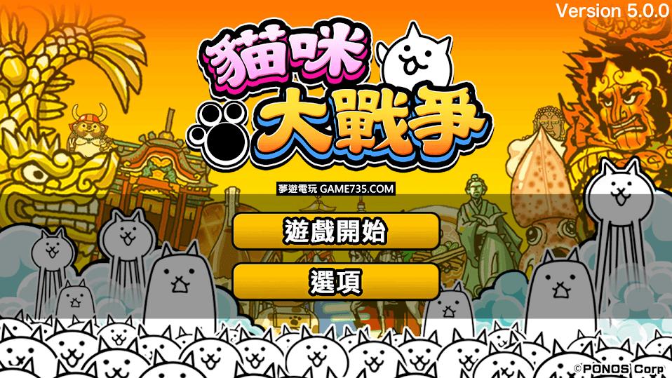 【修改版】貓咪大戰爭 v9.4.0 台服繁中+XP無限+FOOT無限 20200406