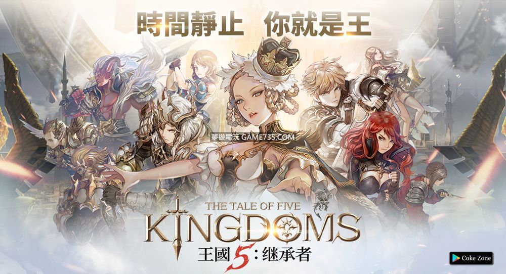 【修改版+繁體台版】王國5:繼承者 v1.1.30【20190215更新】