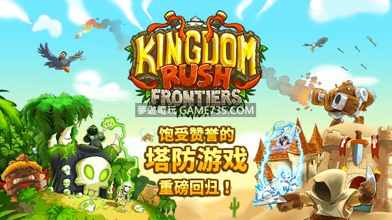 【修改版】Kingdom Rush Frontiers 繁中+無限金錢 王國保衛戰:前線