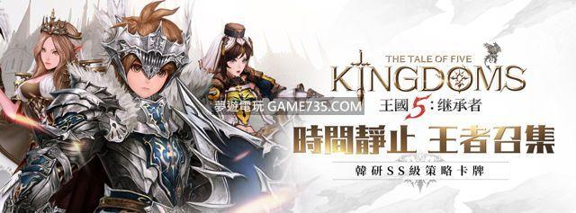 王國5 VIP mod 更新20190215 中文 無限開關修改版 1.1.30