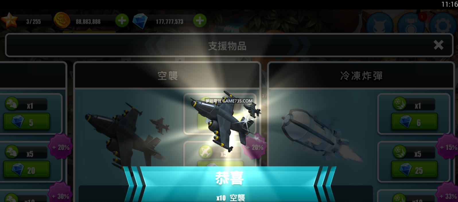 【修改版】Alien Creeps TD 異星入侵 2.31.1 金錢無限+中文 20200526