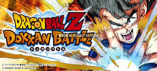 【修改版】《七龍珠Z爆裂大戰外掛》DRAGON BALL Z DOKKAN BATTLE v4.8.5 國際繁中版 MOD.apk+爆裂激戰 20200411
