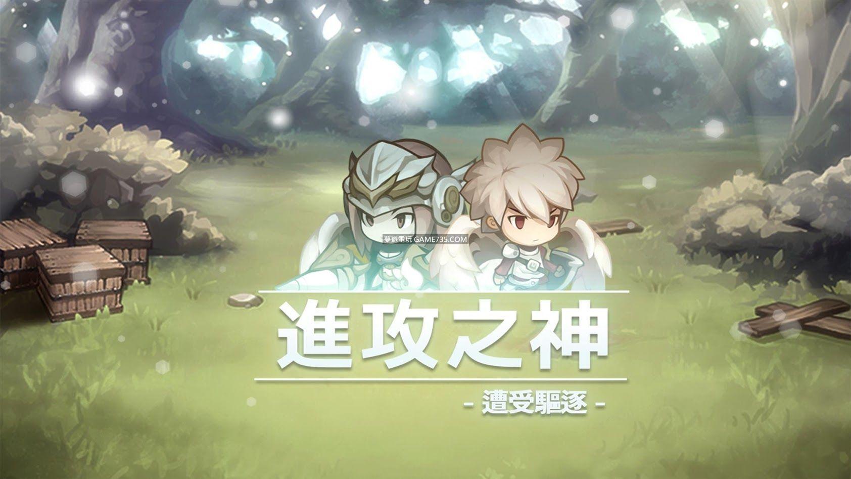 【修改版+繁體】進攻之神 God of Attack v2.2.5 無限金幣 MOD