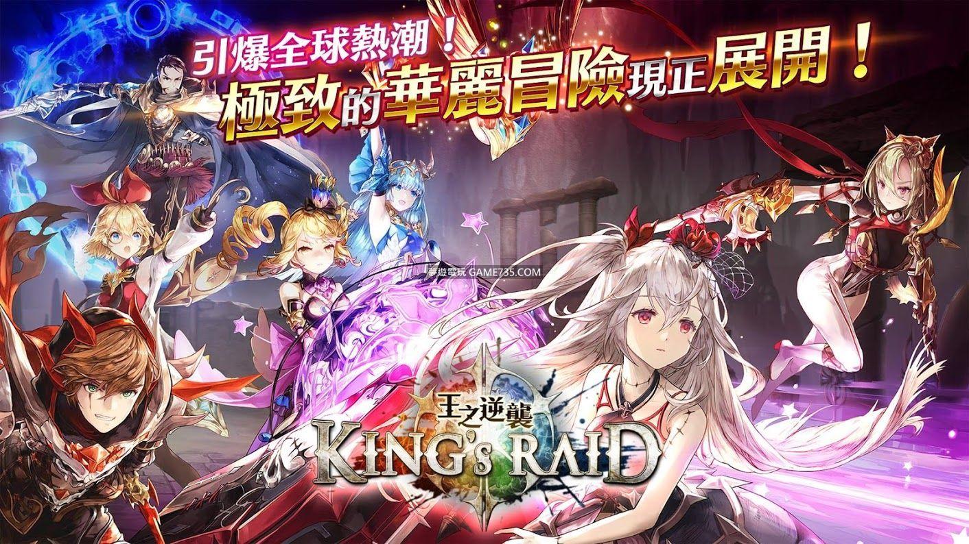 【繁中台服修改版】Kings Raid 王之逆襲 v3.91.8多版MOD 低HP 沒有傷害 直接通關 技能無延遲 魔力無限 一擊秒殺 20200526