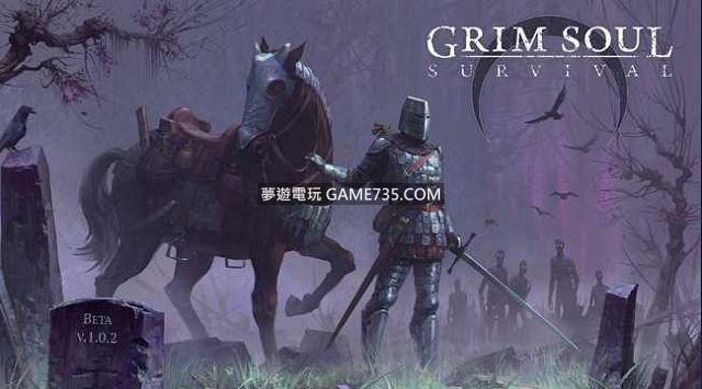 【修改+繁中】冷酷靈魂:黑暗幻想生存 grim soul dark fantasy survival 2.6.0  免ROOT+無限裝備+建築免費+無限金幣