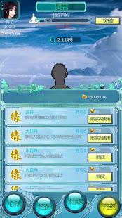 【修改版】 谪仙 v1.0 中文 道行不減反增 零元寶無限尋訪仙緣