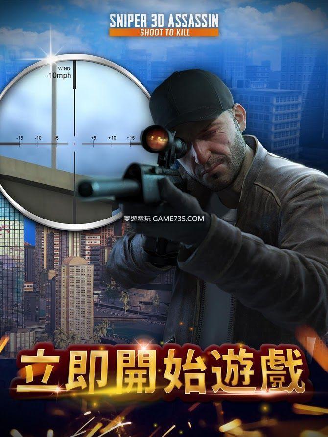 【修改版+繁體】Sniper 3D Assassin®: 免費射擊遊戲 v3.10.1 無限金幣 無限軍幣 20200515