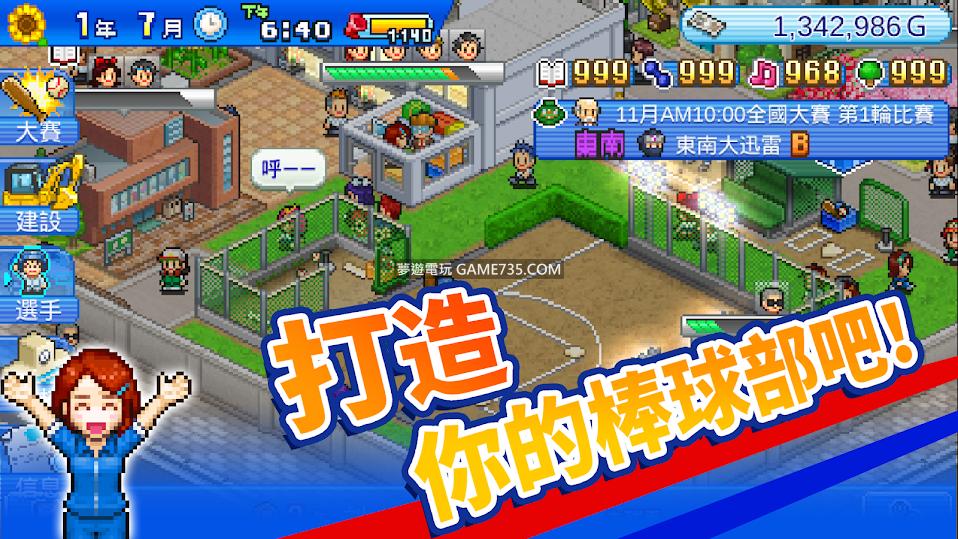 【修改版+繁中】棒球學院物語 v1.1.8 無限金錢 MOD