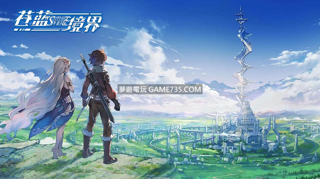 【修改版】《蒼藍境界》サファイア・スフィア〜蒼き境界〜 v3.0.0 中文版MOD.apk