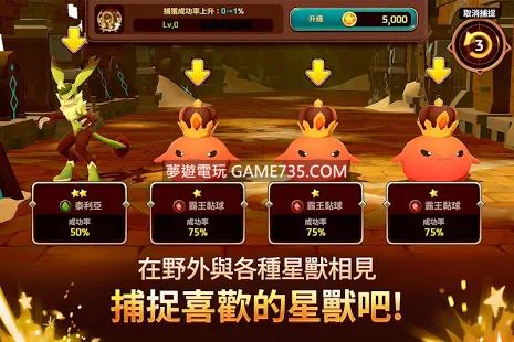 【修改版】怪獸超級聯賽 v1.0.18082306 中文+秒殺+無敵選單