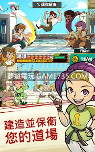 【修改版】功夫點擊王 V1.9.0 中文+無限修改 20200328 Kung Fu Clicker