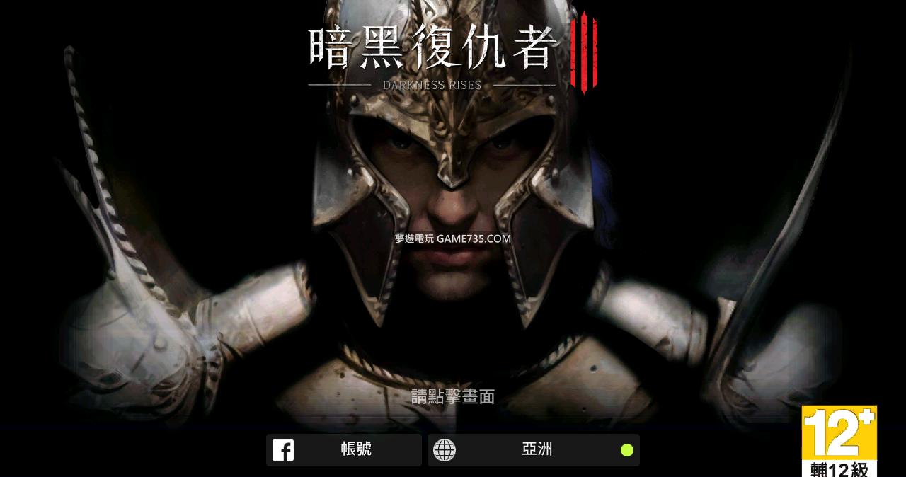 【暗黑復仇者3修改版+繁中】暗黑復仇者3(Darkness Rises)v1.40 高傷害秒殺弱化