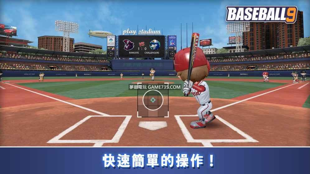 【修改版】職業棒球9-BASEBALL.9 v1.1.5 無限金錢 MOD 繁體中文