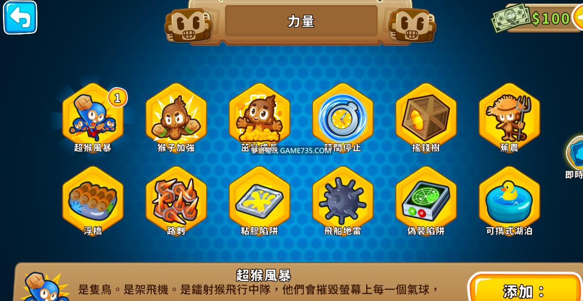 【修改版】猴子塔防6 v18.1 繁中+無限升級+解鎖全部+無限金錢 MOD 202000608