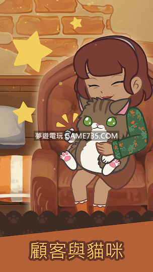 【Furistas 喵咪咖啡館修改版+中文】喵咪咖啡館 v2.204 金錢無限 2020.7.10