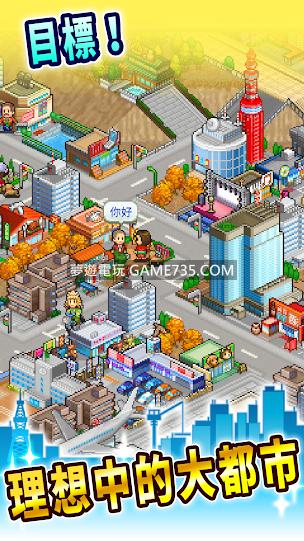 【都市大亨物語修改版+繁中】都市大亨物語v2.0.4 (開羅遊戲) 免連網 金幣無限