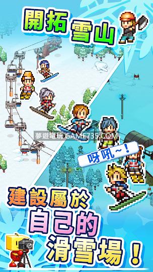 【閃耀滑雪場修改版+繁中】閃耀滑雪場物語v1.1.6 完全商店解鎖免費內購
