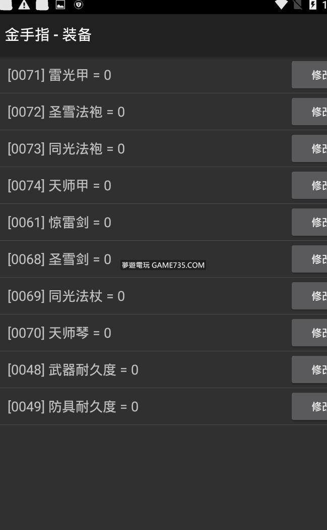 【修改版】仙俠世界丹師篇v4.1.0 中文+無限內購購物