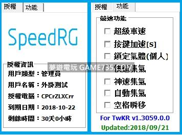 【免費索取測試中0923】 跑跑卡丁車外掛 最新外掛SpeedRG v1.3059.0.0