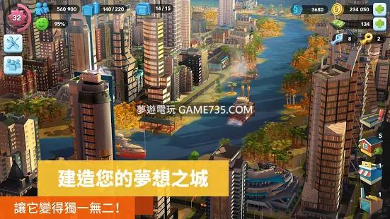 【修改版+繁體】SimCity BuildIt v1.36.1.97638 更新2021.3.5 無限金錢 無限修改MEGA