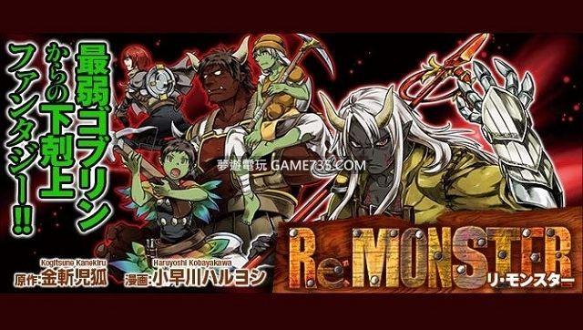 【修改版+繁體】《哥布林轉生記》  Re:Monster v7.0.7 MOD 無敵+高傷害+加速