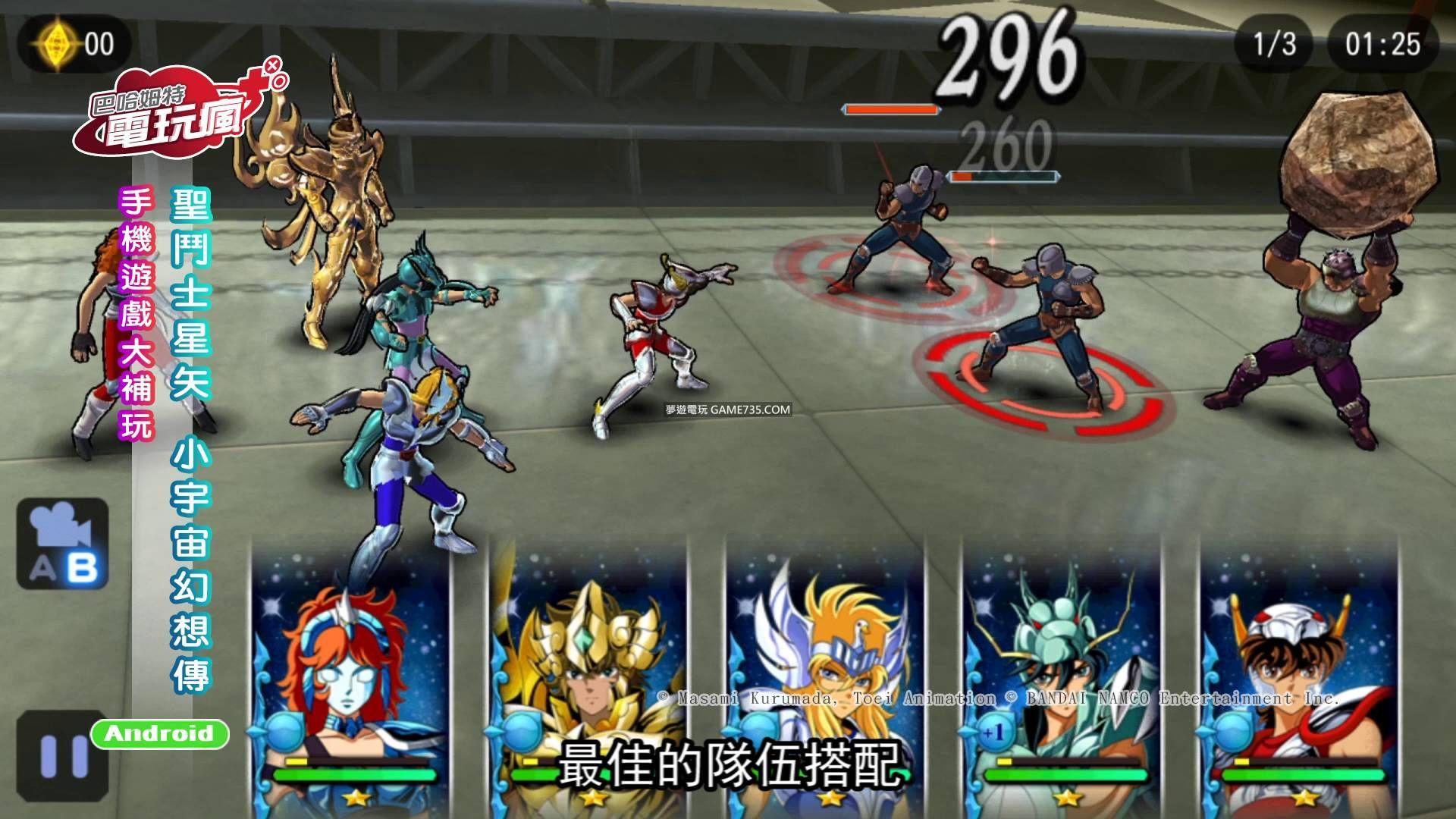 【修改版+台版繁中】聖鬥士星矢 小宇宙幻想傳 v2.1 MOD