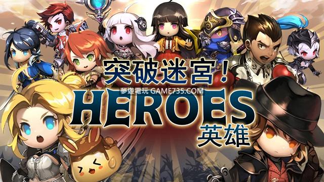 【修改版+繁體】突破迷宮 英雄 v1.17.1  無限資源版  20200621
