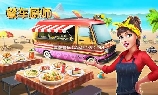 【修改版】餐車廚師:烹飪遊戲 V1.7.6 無限金錢鑽石+中文 20191122