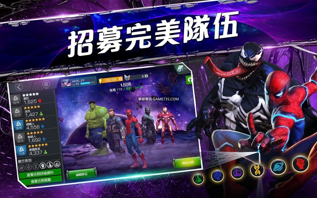 【MARVEL修改版+繁中】MARVEL 神威戰隊  v4.4.0 高傷害+無敵