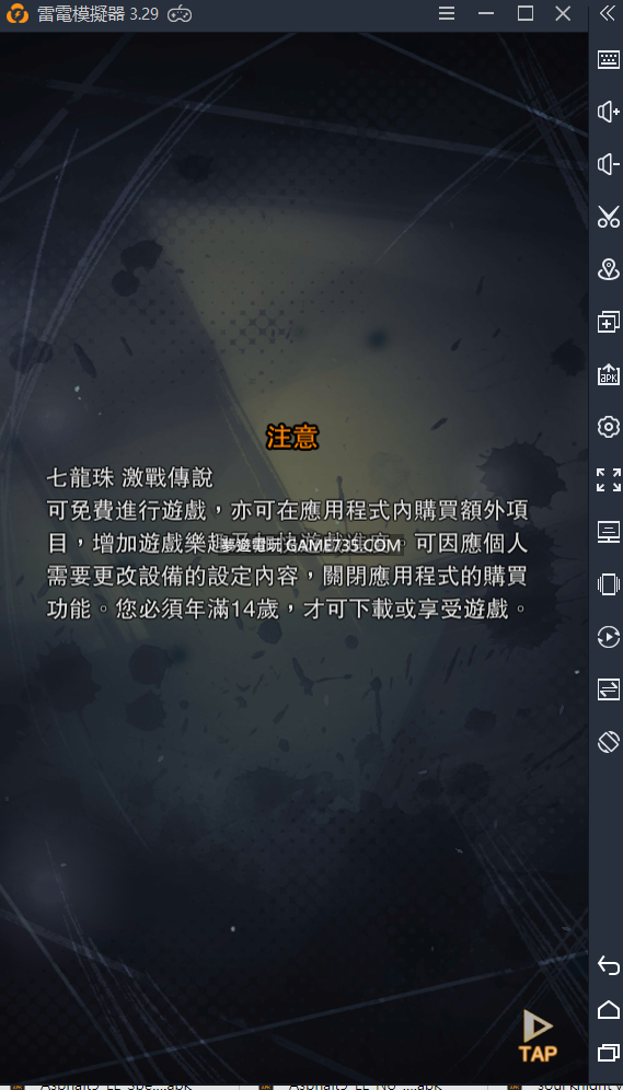 【修改版】七龍珠激戰傳說 V2.0.0 繁中+日版高傷害+秒過關+無限修改20191205
