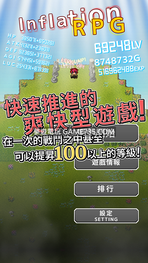【修改版+繁中】《通膨勇者》 Inflation RPG v1.6.6 中文版MOD.apk