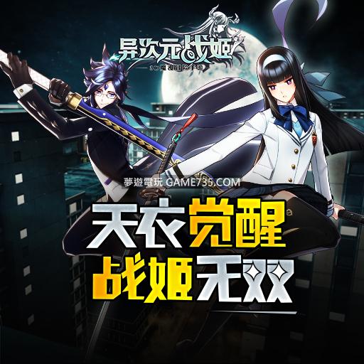 【修改版+中文】異次元戰姬 v1.3.245 秒殺 無敵 無限技能