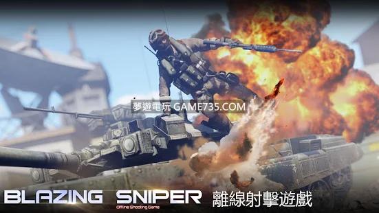 【修改版+繁體】炙熱狙擊 - 單機射擊遊戲 V1.7.0 無限金錢 MOD