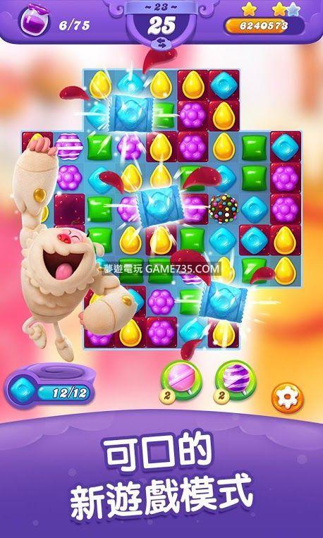 【糖果好友傳奇修改版+繁體】糖果好友傳奇Candy Crush Friends Saga v1.56.3 無限生命 無限移動步數 三星過關