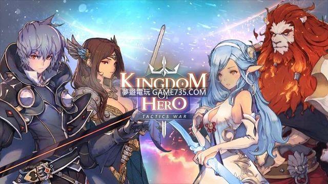 【英雄王國修改版+繁中】英雄王國  Kingdom of Hero : Tactics War v1.03.001 MOD 20181225更新