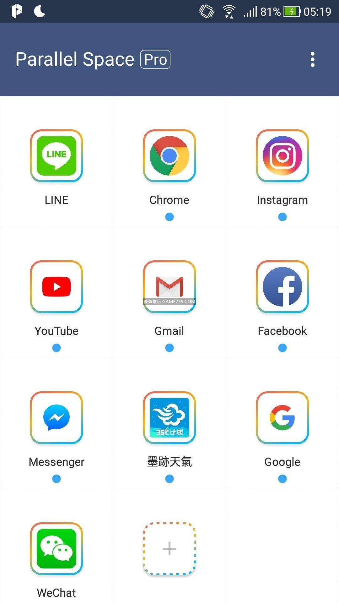 【免ROOT開GG修改器】LBE平行空間 - app應用程式雙開 v4.0.8644 繁中解鎖版