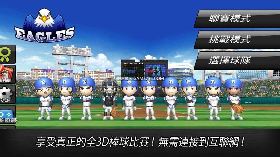 【棒球英雄修改版+繁中】棒球英雄 v1.6.0 BP不減反增 CP不減反增 AP不減反增 去除觀看廣告限制