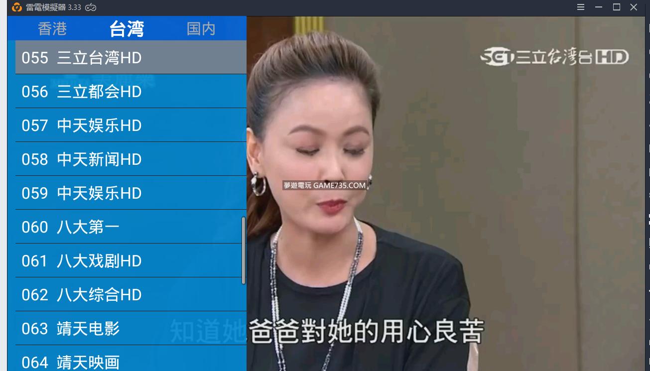電視第四台 米直播TV 1103更新版 港台中頻道皆有