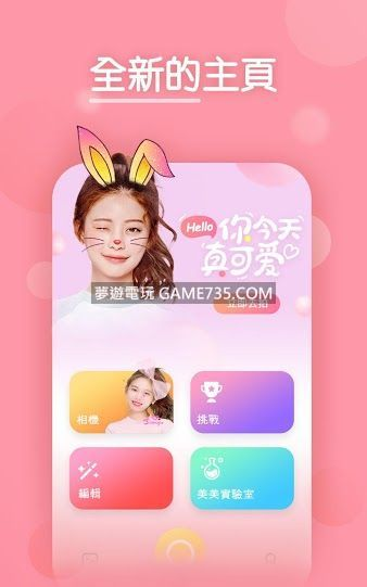 相機360 Camera360 v9.4.3 Mod 繁體中文付費破解版