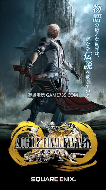 【修改版】日服 MOBIUS FINAL FANTASY v2.3.002 MOD 20190817更新 即時中斷敵人攻擊