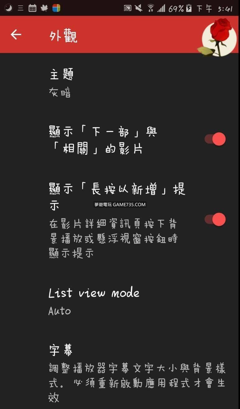 輕量級youtube播放程式 NewPipe v0.14.2 繁體中文免費版
