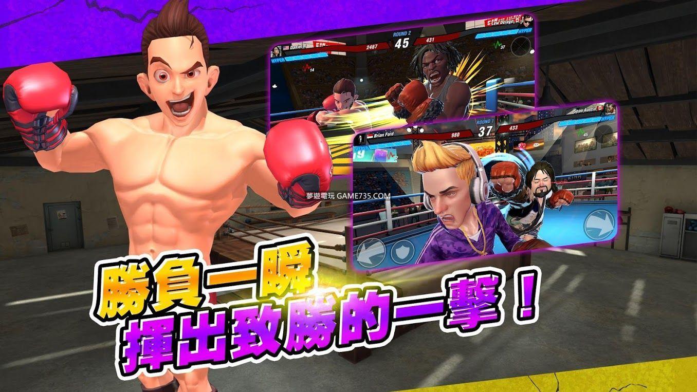 【拳擊之星修改版+繁體】拳擊之星 Boxing Star v1.7.2 無敵+超級裝甲 20190718