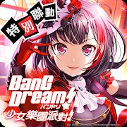 【修改版+繁體台版】 BanG Dream! 少女樂團派對 v4.7.0 完美過% 2021.3.4