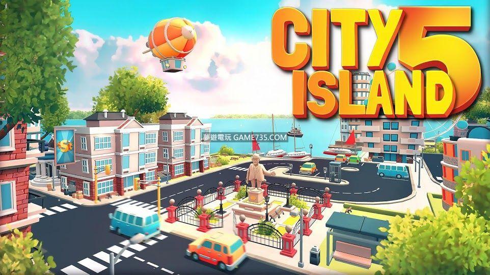 【城市島嶼5修改版+繁體】城市島嶼5 (City Island 5) v2.2.0金幣金條不減反增 20191122