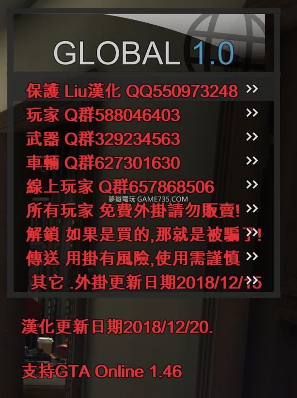 GTA5 更新線上外掛 V1.46 版  GLOBAL簡繁漢化