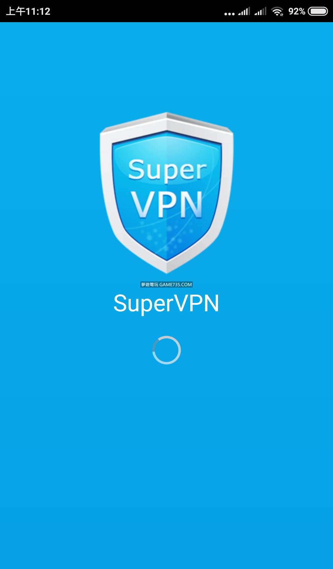 【翻牆】SuperVPN Ver.2.0.8免費版 修改VIP權限 繁化去廣告