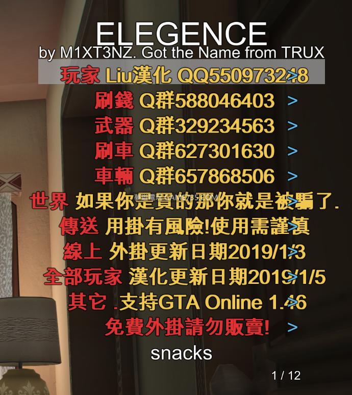 【GTA5線上作弊輔助】Elegence  支持1.46  完美繁體中文刷車洗錢 2019.01.05