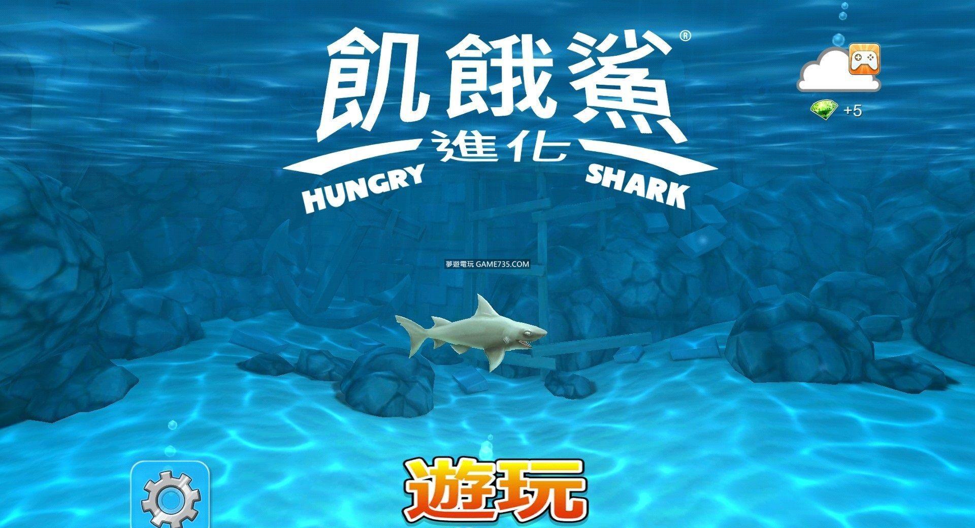 【修改版+繁體】飢餓的鯊魚:進化 Hungry shark v6.4.6 無限金幣鑽石